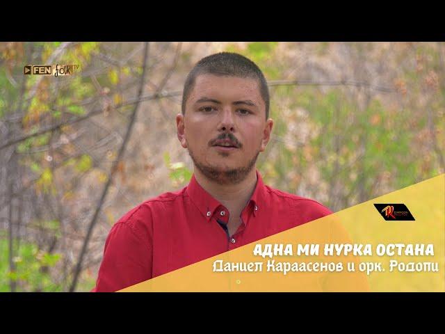 ДАНИЕЛ КАРААСЕНОВ & орк. РОДОПИ - Адна ми Нурка остана