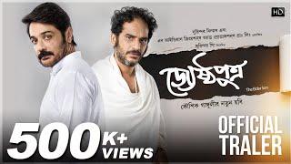 Jyeshthoputro Official Trailer | Prosenjit | Ritwick | Sudiptaa | Gargee | Kaushik Ganguly