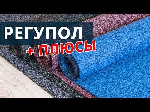 Регупол. Покрытие для спортзала и фитнес центров. Резиновая плитка