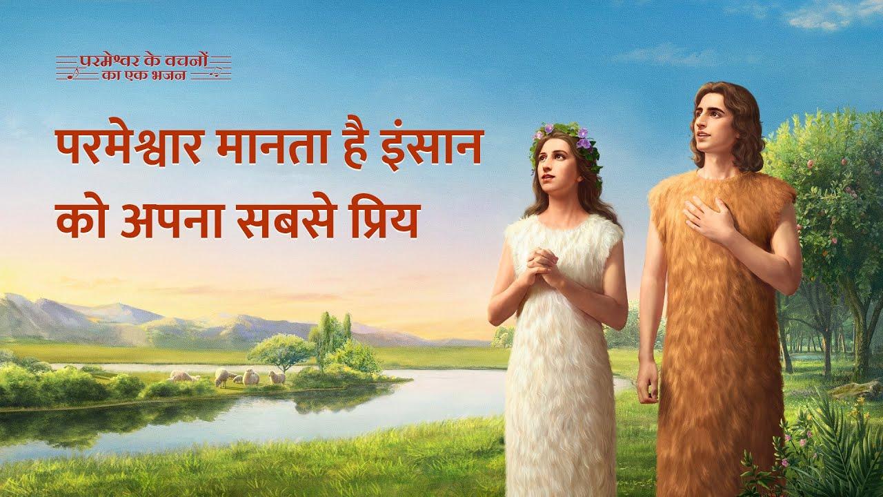 परमेश्वर मानता है इंसान को अपना सबसे प्रिय | Hindi Christian Song With Lyrics