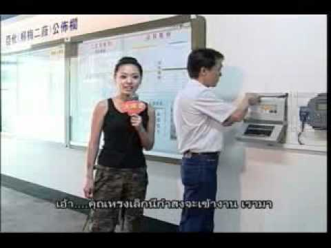 Synthetic leather industries(Thai)