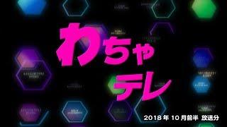 稲沢ケーブルテレビ「わちゃテレ」2018年10月前半放送分