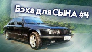 BMW E34 525 Nе тест-драйв (  μετεμψύχωσις)