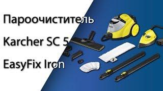 Пароочисник Karcher SC 5 Easyfіx Iron - Розархівація (Короткий огляд)