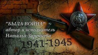 """""""БЫЛА ВОЙНА"""" автор и исполнитель Наталья Заречнева. Текст песни."""