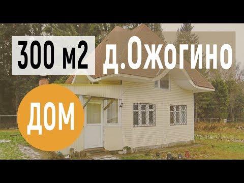 Предлагаем купить дом в Солнечногорском районе, рядом с д. Ожогино