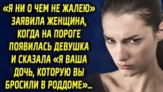 «Я ни о чем не жалею» заявила женщина, когда на пороге появилась девушка и сказала…