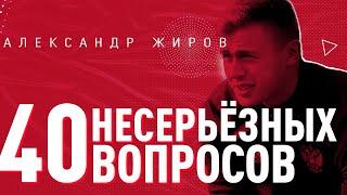 Баян деревенская команда пиво после матчей 40 несерьёзных вопросов выпуск 3 Александр Жиров