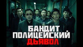Кино на вечер: Бандит, полицейский, дьявол\Akinjeon