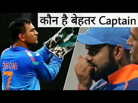 Virat Kohli VS MS Dhoni, जानिए कौन है टीम इंडिया का बेहतर कप्तान
