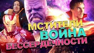 Мстители: Война бесконечности как Цвет настроения