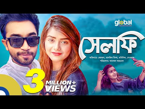 Selfie | সেলফি | | Bangla Natok | Jovan | Tanjin Tisha I Global TV Bangladesh