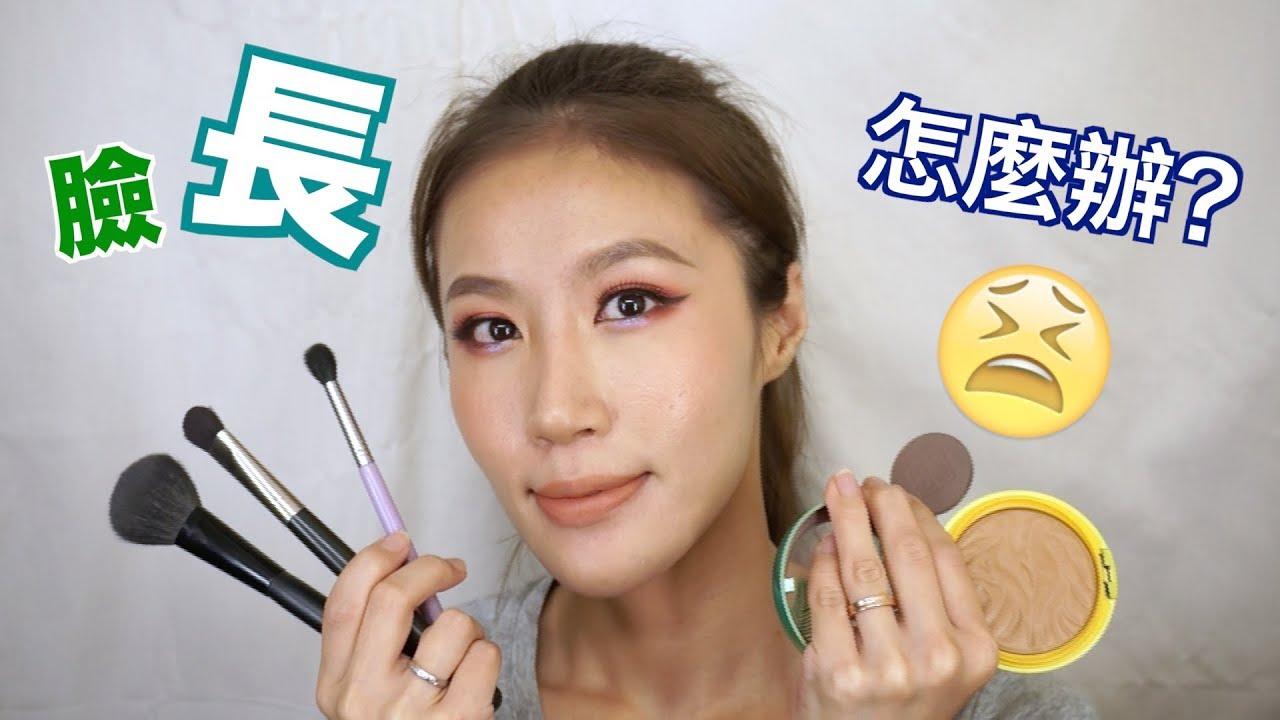 Celeste Wu 大沛   調整臉部縱長的幾種方法 - YouTube