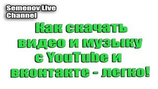 Как скачать видео с YouTube? Скачать видео с Ютуба вконтакте одноклассников - легко!