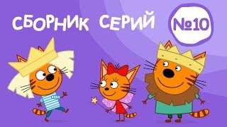 Три Кота | Сборник серий №10 | Мультфильмы для детей | 91-100 Серии
