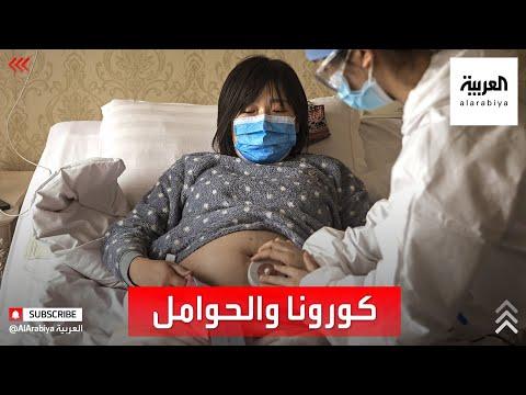 دراسة جديدة: النساء الحوامل أكثر عرضة للإصابة بكورونا
