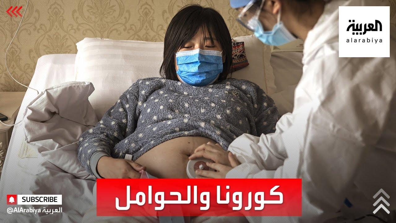 دراسة جديدة: النساء الحوامل أكثر عرضة للإصابة بكورونا  - 16:59-2021 / 2 / 24