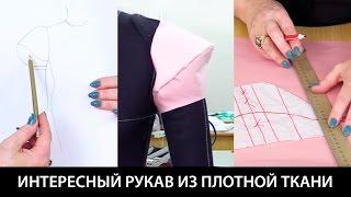 Интересный рукав фонарик из плотной ткани Видео урок по моделированию одежды своими руками