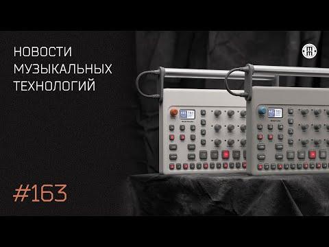 News #163: Behringer RD-9, Black Corporation ISE-NIN, Bitwig Studio 4. и др.