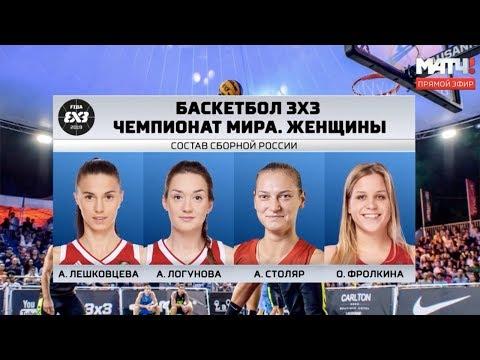 Татьяна Кочарян об отборе на Олимпиаду в баскетболе 3х3