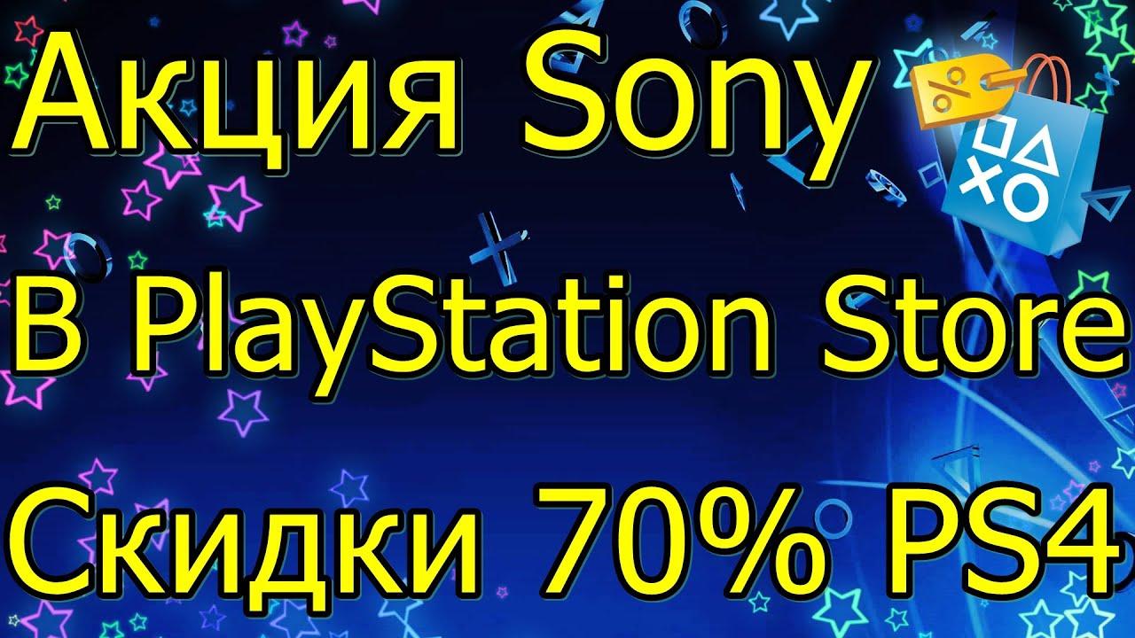 Акция Sony в PS Store Скидки 70% Спеши Торопись!