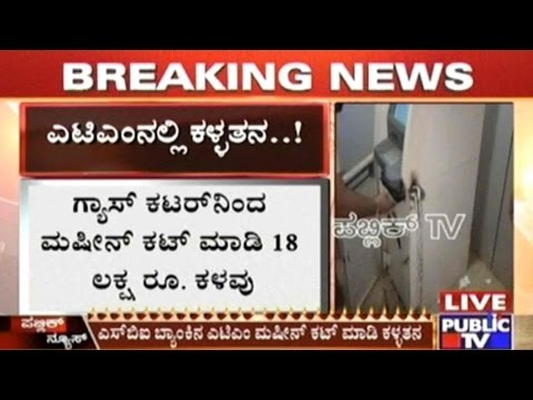 Rs. 18 Lakh Looted From ATM In Hubli