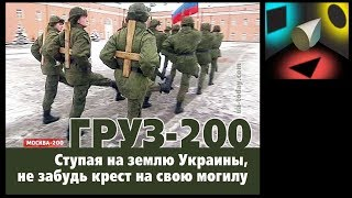 Вот почему россияне гибнут в Украине и Сирии.