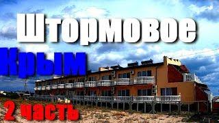 Пансионат Del Mar Штормовое Крым Отзыв обзор номера отеля пляж береговая линия