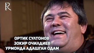 Ортик Султонов - Зокир Очилдиев - Урмонда адшган одам (Хандалак)