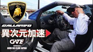 ランボルギーニ・ガヤルドの異次元の加速を体験してみた!! ※Lamborghini Gallardo Spyder OWNER:Mr.SATO from AUDI R8 CLUB JAPAN