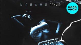 REYMID -  Монами (Single 2020) смотреть онлайн в хорошем качестве бесплатно - VIDEOOO