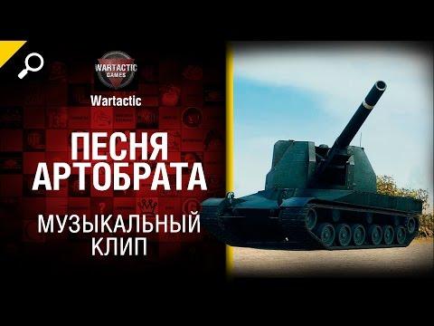 Песня артобрата - музыкальный клип от Студия ГРЕК и Wartactic [World Of Tanks]