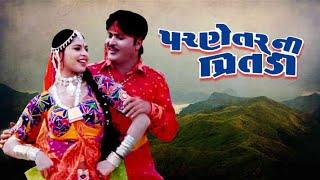 Parnetar Ni Preetadi | Full Gujarati Movie | Hiten Kumar | Komal Thakker | Romantic Movie
