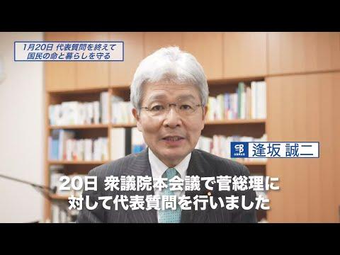 逢坂誠二、代表質問を振り返る(1月20日衆院本会議)#国会2021