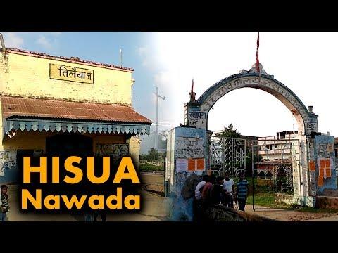 देखिये कितना बदल गया है हिसुआ/हसुआ, नवादा। मगही भाषा में.. Hisua -Nawada Video