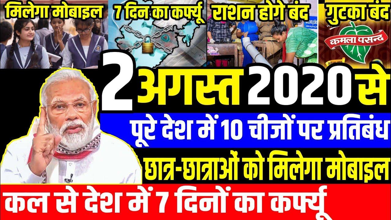 02 अगस्त 2020 की बड़ी खबरें | आज की ताजा खबरें | Today Breaking News,2 August taza kabhre ,Modi news