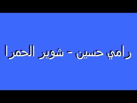Best Dabke songs # 1   رامي حسين  والله لنكيّف