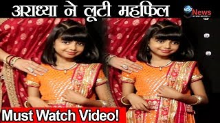 ईशा की शादी में ऐश्वर्या की बेटी आराध्या ने लूटा अंबानी परिवार का दिल | Aaradhya Bachchan