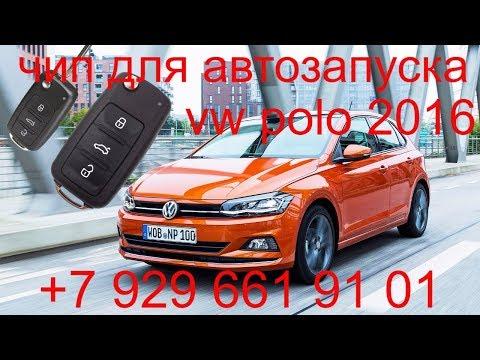 Чип для автозапуска Volkswagen Polo 2016г.в., прописать чип ключ в Раменском, Жуковский, Москва