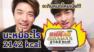 ราเม็งยักษ์-2142-kcal-จะหมดไม่หมด