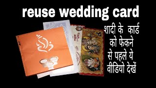 how to make reuse wedding card craft Recycle waste wedding card ideas