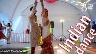 Свадебный танец в индийском стиле! Indian wedding dance!(Постановка свадебного танца: http://www.lovedance.ru/ Мы Вконтакте: http://vk.com/lovedance_ru Мск, СПб, Н. Новгород, Казань. Данна..., 2015-05-19T17:11:03.000Z)
