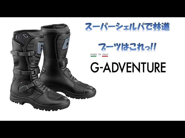 ガエルネGアドベンチャー / GAERNE G-ADVENTURE /アドベンチャーツーリング用ライディングブーツ   スーパーシェルパにはこいつだ!!