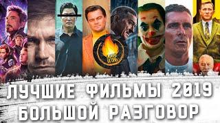 ЛУЧШИЕ ФИЛЬМЫ 2019 [БОЛЬШОЙ РАЗГОВОР]