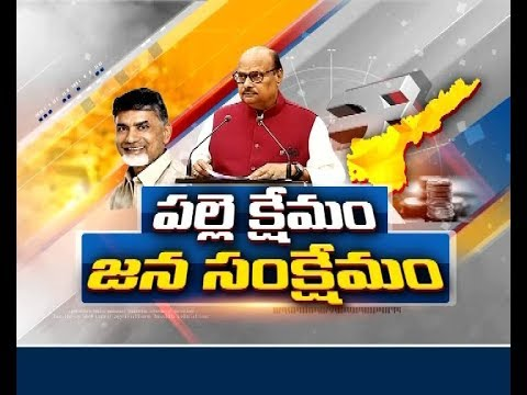Govt Introduces 6 New Schemes in AP Budget 2019