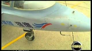 揭秘中国最新力作:L15猎鹰教练机 (下)20090829