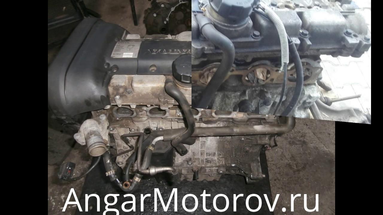 Двигатель Вольво ХС90 2.4 турбо Купить Двигатель Volvo XC90  2.4 Turbo Наличие на складе в Москве