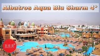 Обзор отеля Albatros Aqua Blu Sharm 4*, ЕГИПЕТ и отзывы