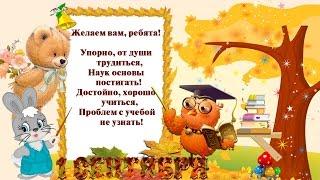 Поздравление с 1 сентября первокласснику
