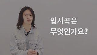 백석예술대학교 실용음악과 합격후기- MCMI 수강생
